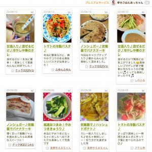 クックパッド!レシピを掲載し始めて、12日で、26000アクセスいただきました!
