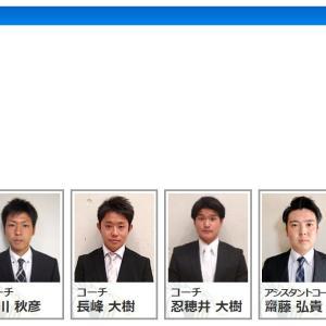 本年4月1日付にて鹿島学園高校サッカー部のアシスタントコーチに齋藤弘貴氏が就任しました!