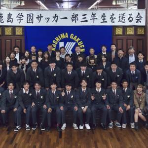 「令和元年度 鹿島学園サッカー部 3年生を送る会」の会場にてプロカメラマンが撮影した写真をWebアルバムにアップしました!