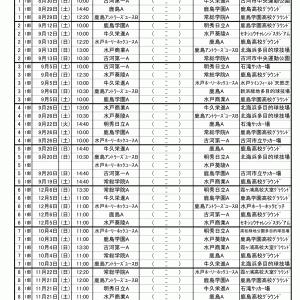 「高円宮杯U-18サッカーリーグ 2020 IFAリーグ」(茨城県リーグ)の開催日程について