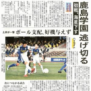 選手権1、2回戦の結果を報じる茨城新聞の紙面に撮影した写真が掲載されました!