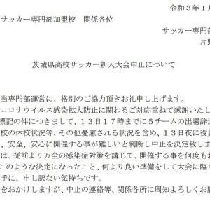 茨城県高校サッカー新人大会 中止のご案内