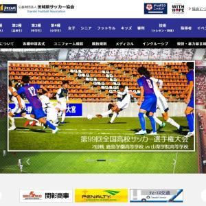 茨城県サッカー協会のホームページに選手権本大会で撮影した写真が掲載されました!