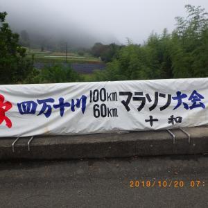 第25回 四万十川ウルトラマラソン
