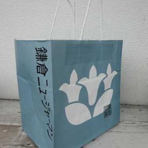鎌倉ニュージャーマン*リニューアルでパッケージが一新