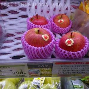 【青森のこみつ】お取り寄せリンゴがフツウにスーパーで...