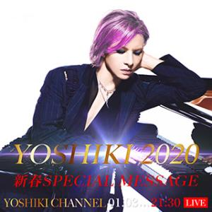 YOSHIKIチャンネル 新春SPECIAL MESSAGE 2020