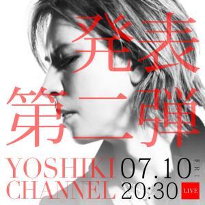 YOSHIKIチャンネル 発表第二弾 延期