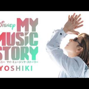 YOSHIKI ディズニープラス 動画配信