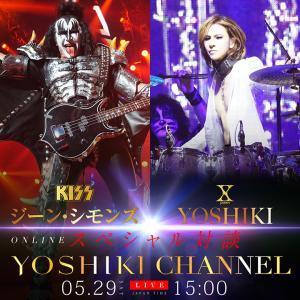 YOSHIKI CHANNEL ジーン シモンズ  オンライン対談
