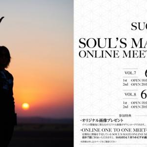 SUGIZO ONLINE MEETING VOL.7、8開催