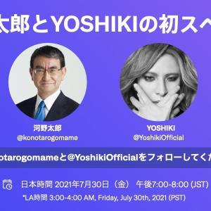 YOSHIKI 河野太郎 Twitter「スペース」対談