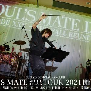 SUGIZO SOUL'S MATE 温泉TOUR詳細