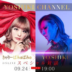 YOSHIKIチャンネル きゃりーぱみゅぱみゅ対談