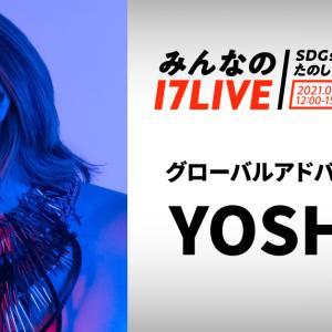 YOSHIKI BMW、17LIVE イベント出演