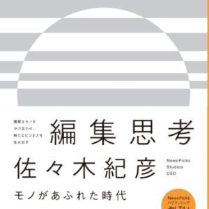 【週間】書評記事アクセスランキング(2019.11.11〜2019.11.17)