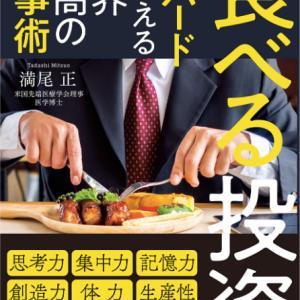 【週間】書評記事アクセスランキング(2020.5.25〜2020.5.31)