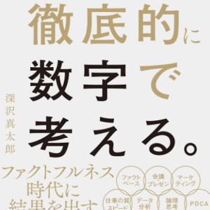 【週間】書評記事アクセスランキング(2020.2.17〜2020.2.23)