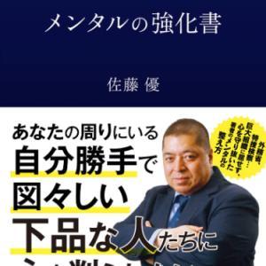 【週間】書評記事アクセスランキング(2020.2.24〜2020.3.1)