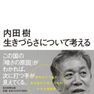 【週間】書評記事アクセスランキング(2020.3.16〜2020.3.22)