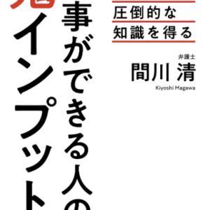 【週間】書評記事アクセスランキング(2020.4.6〜2020.4.12)