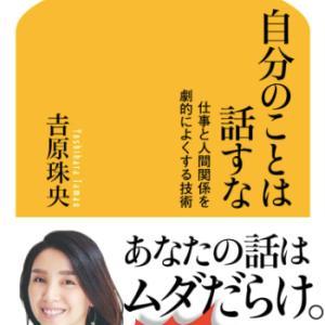 【週間】書評記事アクセスランキング(2020.6.8〜2020.6.14)