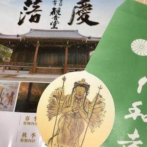 京都  「仁和寺」観音障壁画  初公開❗️