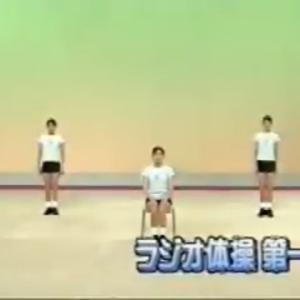 何十年ぶりにやってみた~【ラジオ体操】(≧∀≦)