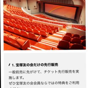 宝塚歌劇 花組お披露目公演から再開です(*^^*)
