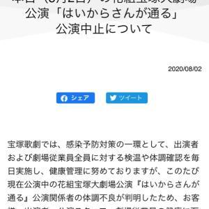 本日の公演中止(>人<;)宝塚花組「はいからさんが通る」