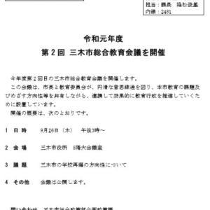 総合教育会議 9月26日 開催