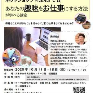 ネットショップ開設講座(三木市主催)