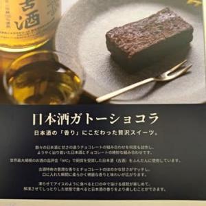 日本酒ガトーショコラ 三木市出身のお二人と