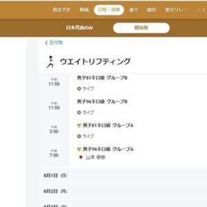 東京2020オリンピック 山本俊樹選手 7月31日19:50出場決定