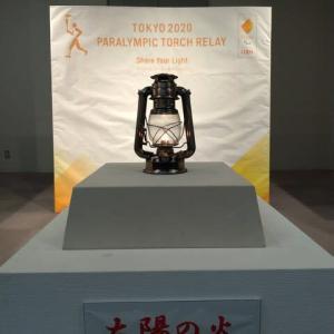 東京2020パラリンピック採火式
