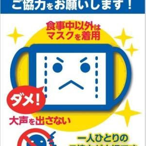啓発ポスター等(コロナ対策)