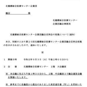 北播磨総合医療センター企業団議会9月3日
