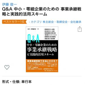 Q&A 中小・零細企業のための 事業承継戦略と実践的活用スキーム