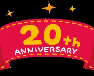 20周年創業祭!9/21(月・祝)から