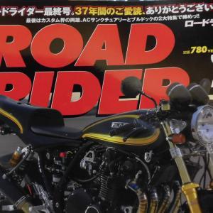 ロードライダー 3月号  最終号 の おしらせ