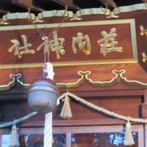 鶴岡市 荘内神社