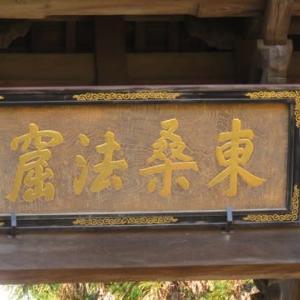 仙台市 大年寺