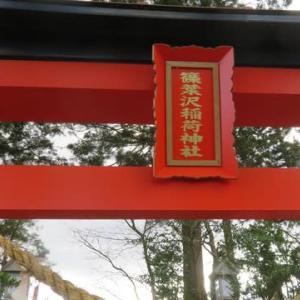 福島市 篠葉沢稲荷神社