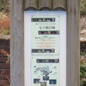 水戸市 七ツ同公園
