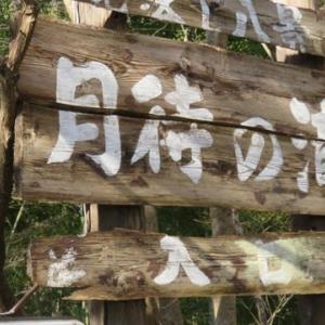 茨城県大子町 月待の滝