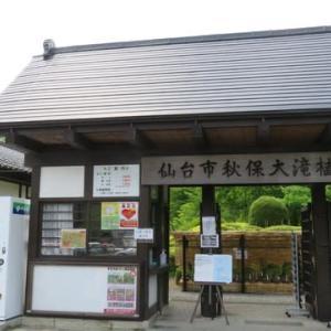 仙台 秋保大滝植物園