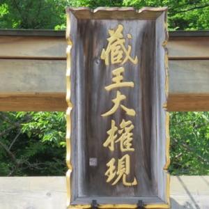 刈田峰神社 里宮