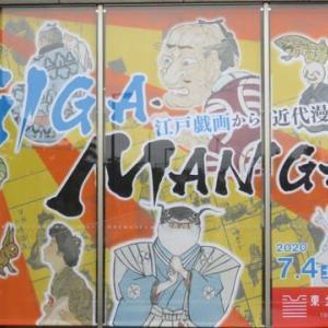 東北歴史博物館 江戸戯画から近代漫画へ