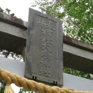 気仙沼市 大嶋神社