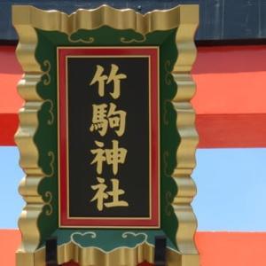 岩沼市 竹駒神社